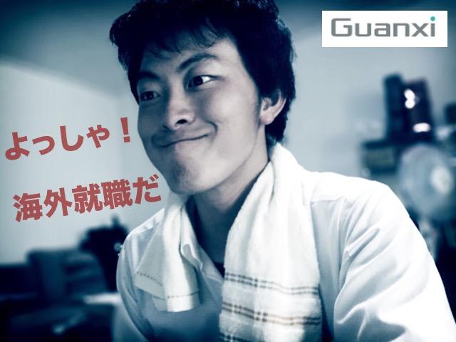 海外求人・アジア就職を面白くするGuanxi(グアンシー)