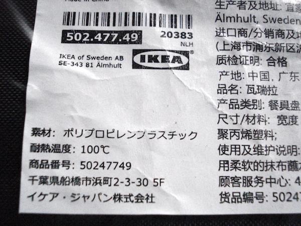 日本語表記のIKEAの商品