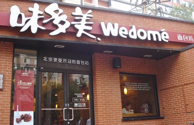 味多美「Wedome」