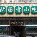 护国寺小吃店で老北京人(北京っ子)のソウルフードを食べてみよう