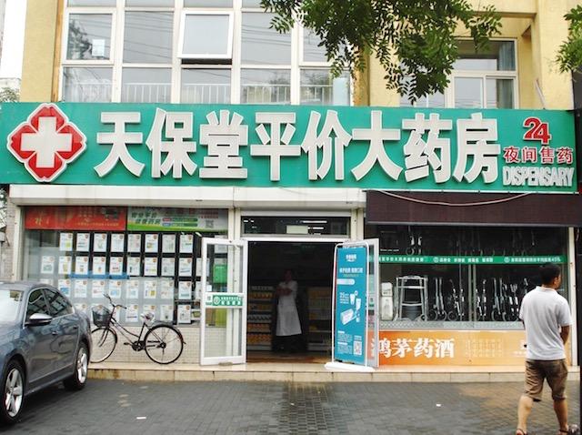 中国の薬局