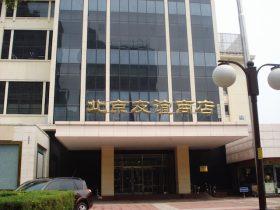 北京の友谊商店