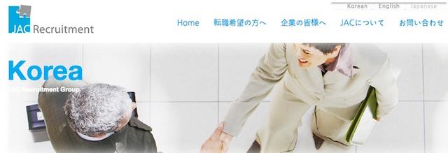 韓国の求人サイト「JACリクルートメント」