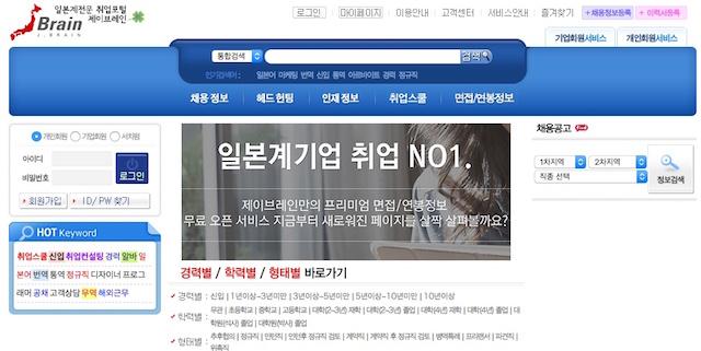 韓国の求人サイト「ジェイブレイン」