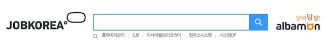韓国の求人サイト「ジョブコリア」