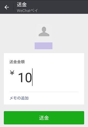 Wechatウォレット(微信支付)