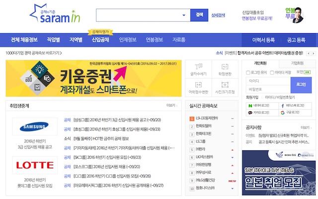 韓国の求人サイト「サラミン」