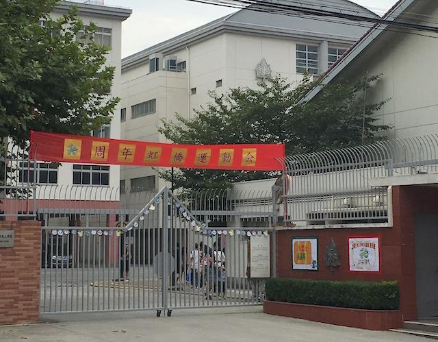 上海日本人学校