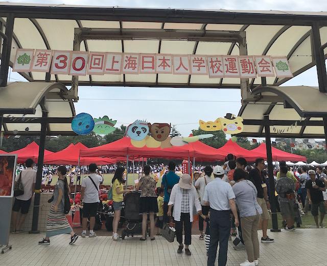 日本人学校の運動会