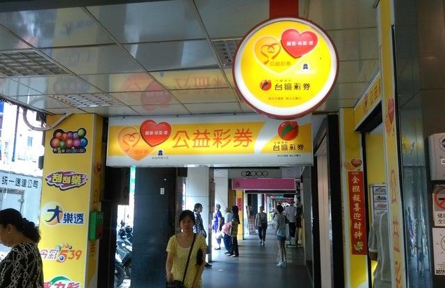 台湾の宝くじ「威力彩」
