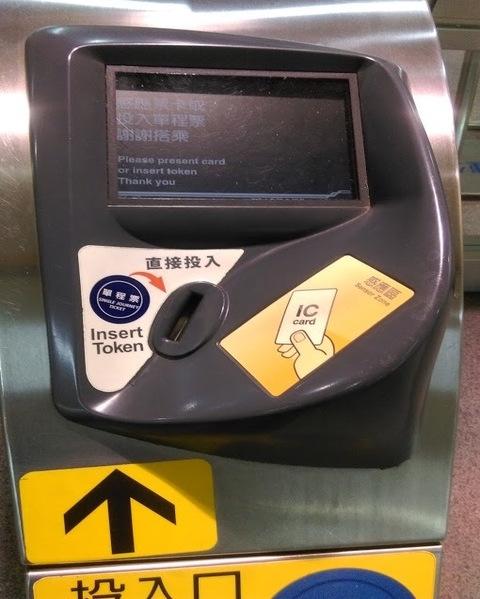 台北のMRTの改札