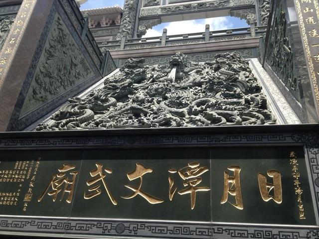 日月潭の文武廟