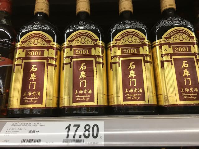 中国の紹興酒