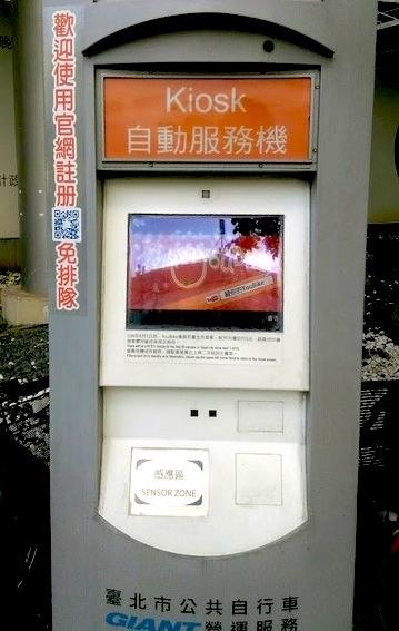 台湾のYouBikeの登録