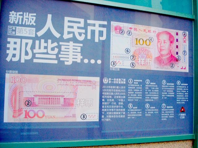 中国の偽札