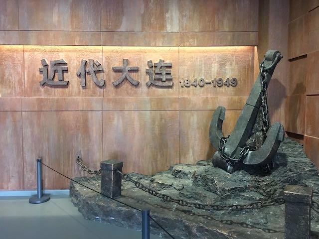 大連近代博物館