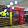 中国オリジナルのファストフードチェーン!手軽でおいしいおすすめの4店