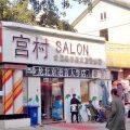北京で美容院に行ってみました!