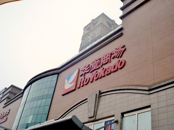 华堂商场(イトーヨーカドー)