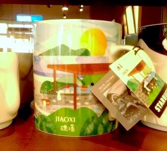 台湾限定のマグカップ
