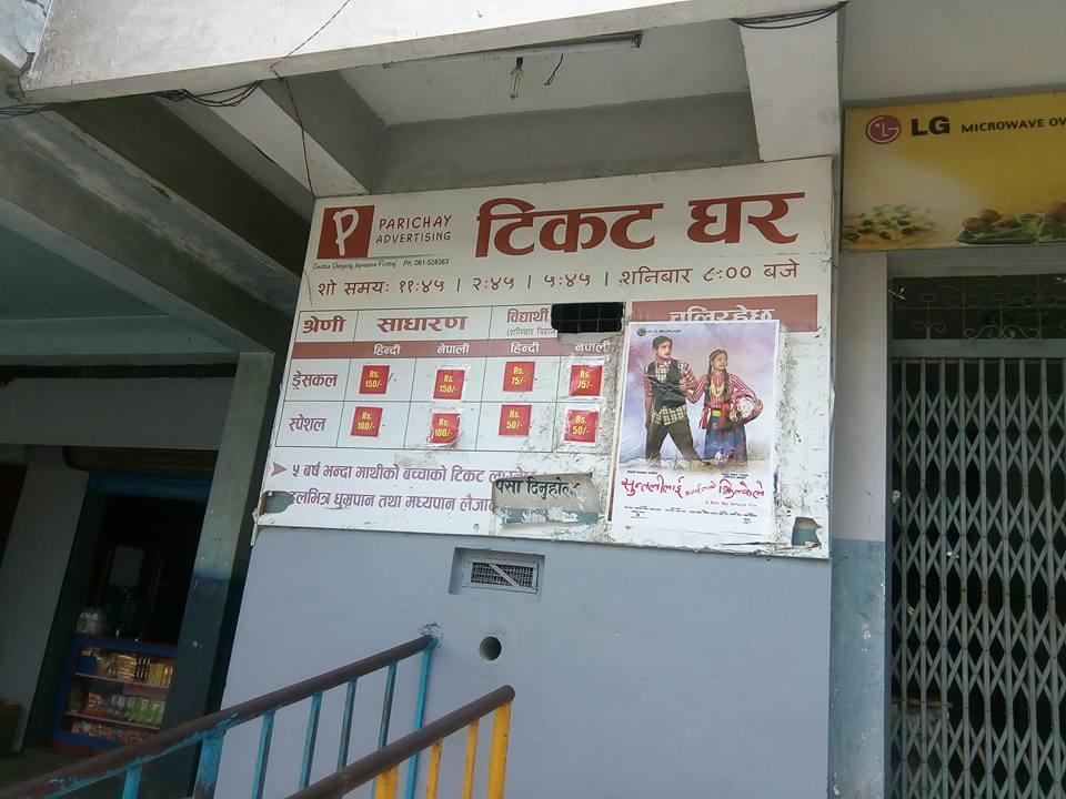 ネパールの映画館の料金