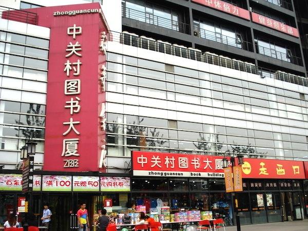 中関村図書大厦