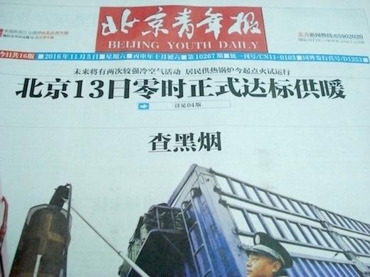 北京からのお知らせ