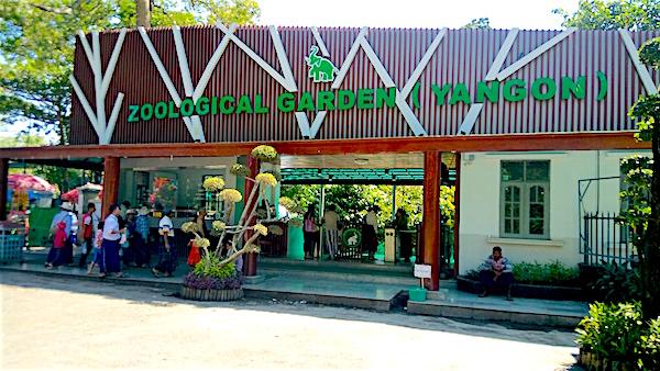 ヤンゴン動物園