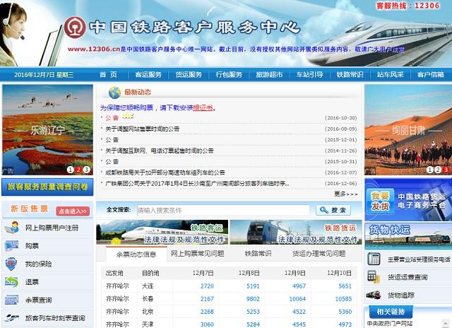 中国国鉄のサイト