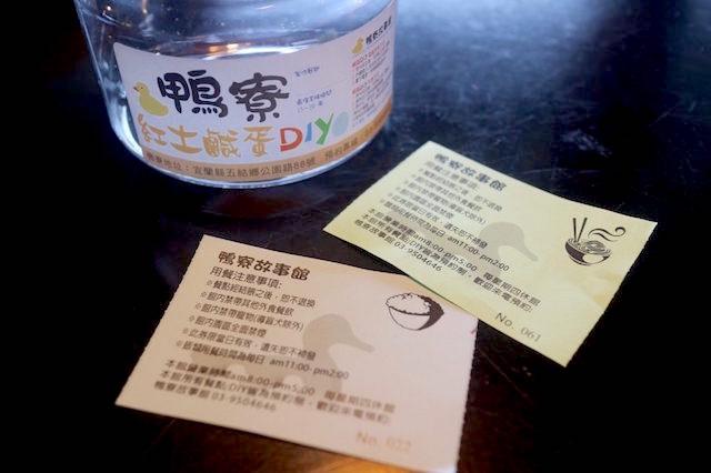DIY用ボックスとアヒル料理の引換券