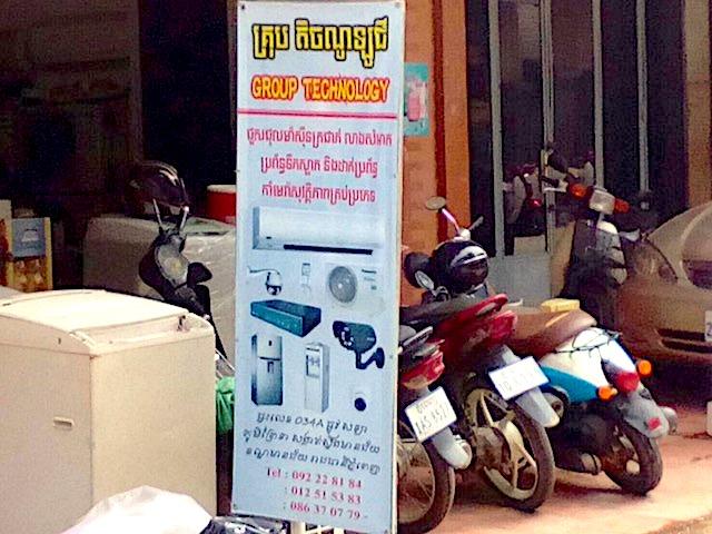 カンボジアの修理屋
