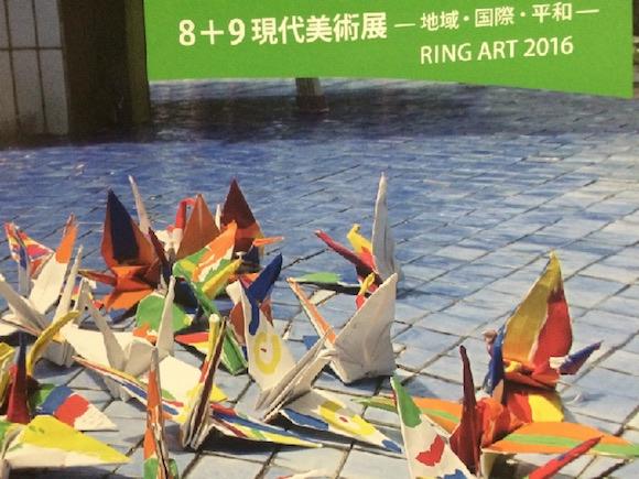 現代美術展のパンフレット