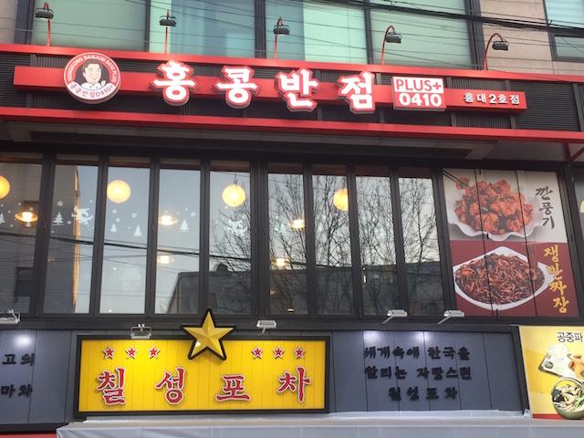 韓国でおすすめの中華料理店