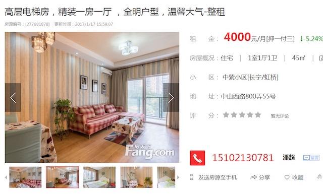 上海の賃貸物件