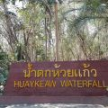 チェンマイの市街地から一番近い滝(HUAYKEAW WATERFALL)へ行ってみよう