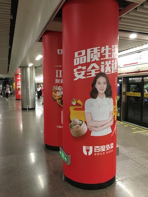 地下鉄構内の広告