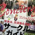 中国・上海の日本語フリーペーパーを読もう!