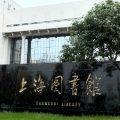 中国の上海で日本語の本を探そう!上海図書館の活用方法