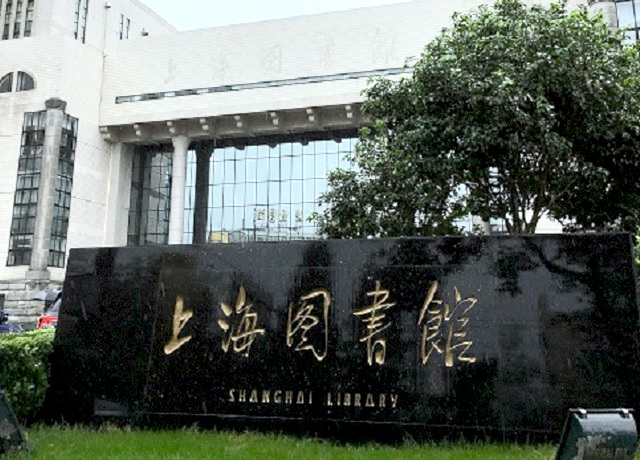 上海図書館