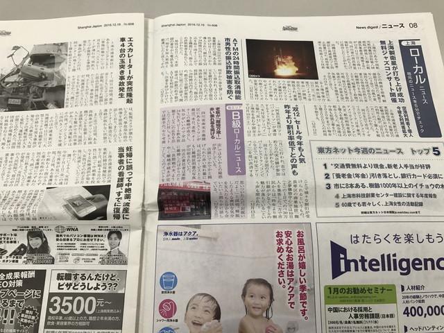 中国のローカルニュース