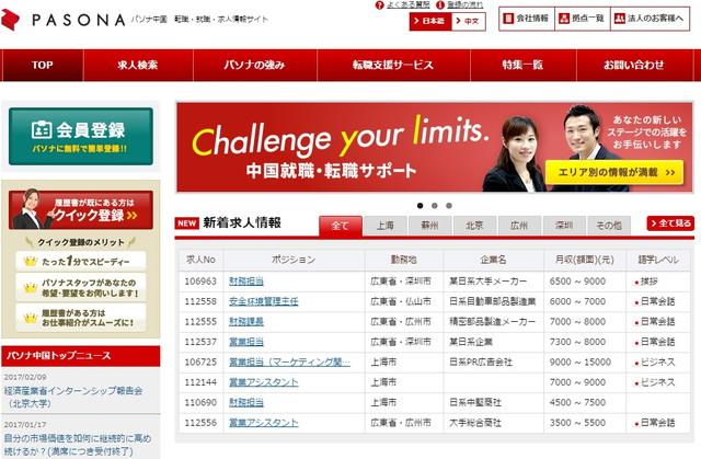 パソナ上海/保聖那人才服務(上海)有限公司