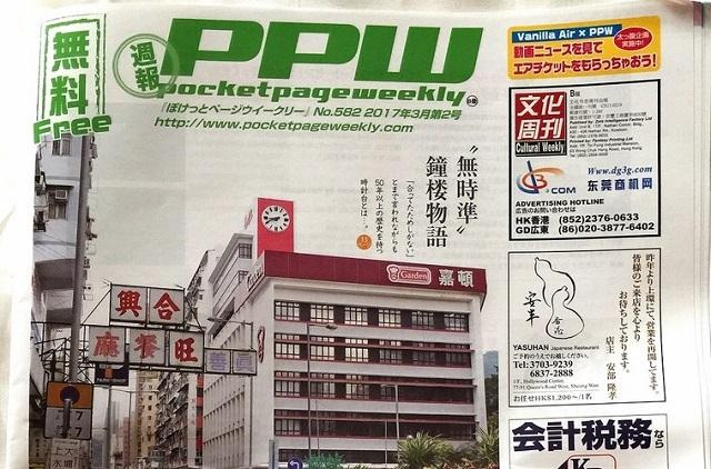 PPW(ぽけっとページウィークリー)