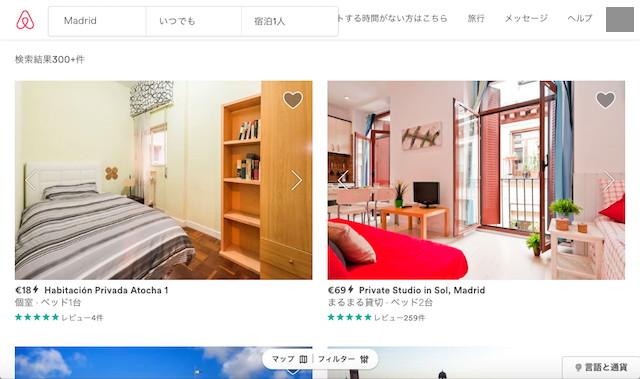 Airbnbのホームページ