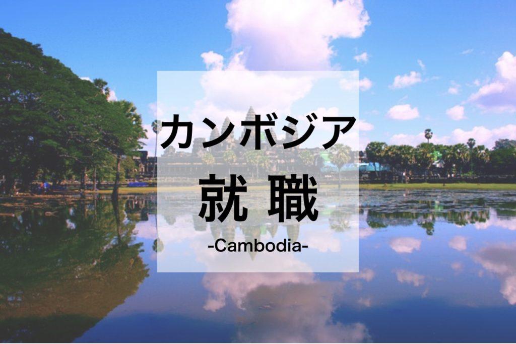 カンボジア就職
