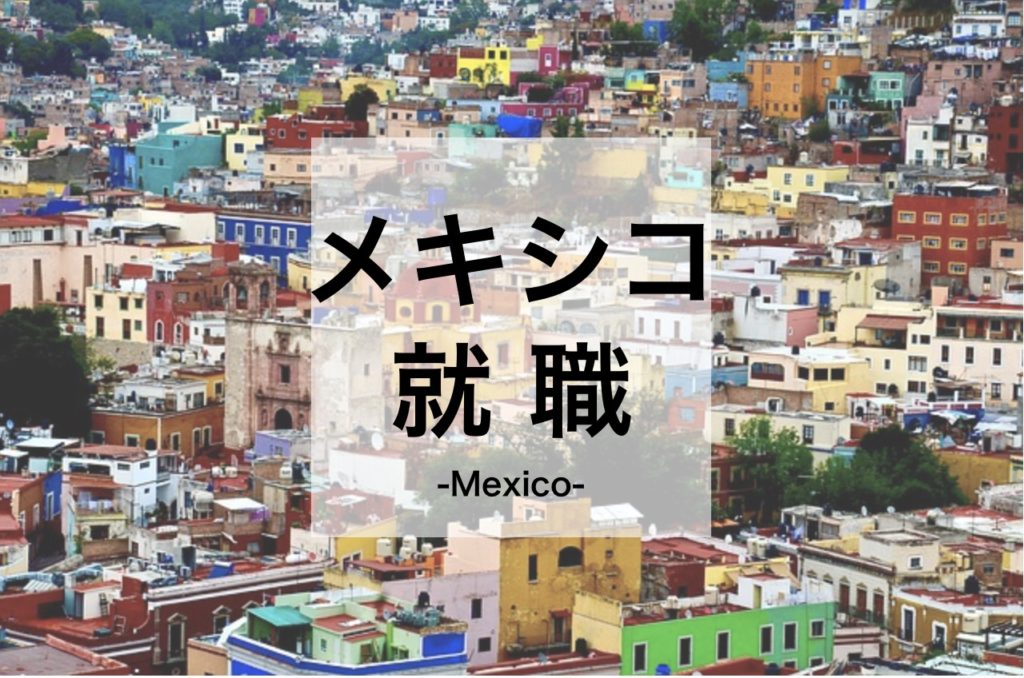 メキシコ就職