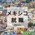 メキシコで働くには?日本人向け求人や就活方法、給料事情などメキシコ就職・転職するために知っておきたいこと