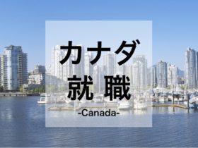 カナダ就職
