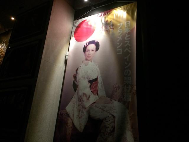 El Museo del Baile Flamenco(エル・ムセオ・デル・バイレ・フラメンコ)
