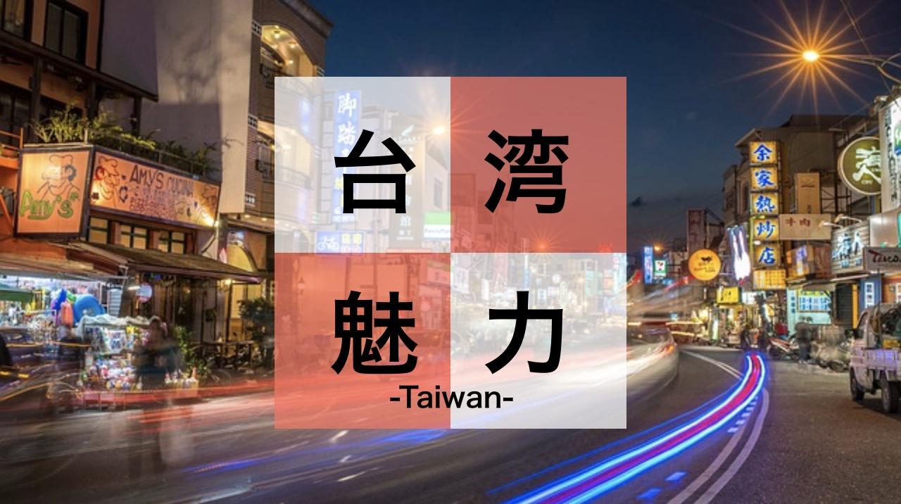 台湾の魅力