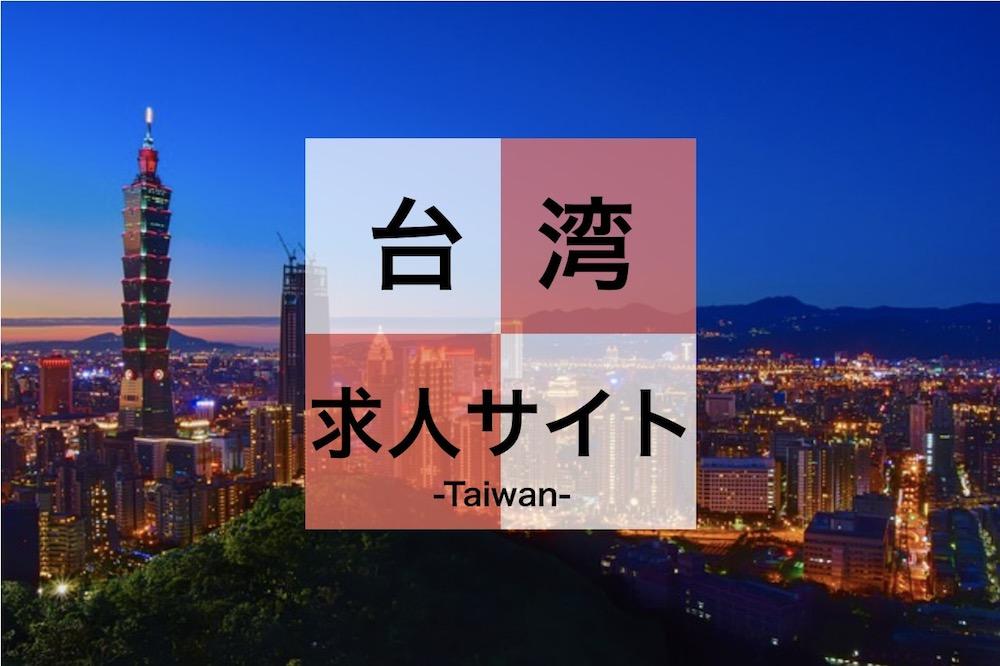 台湾の求人サイト